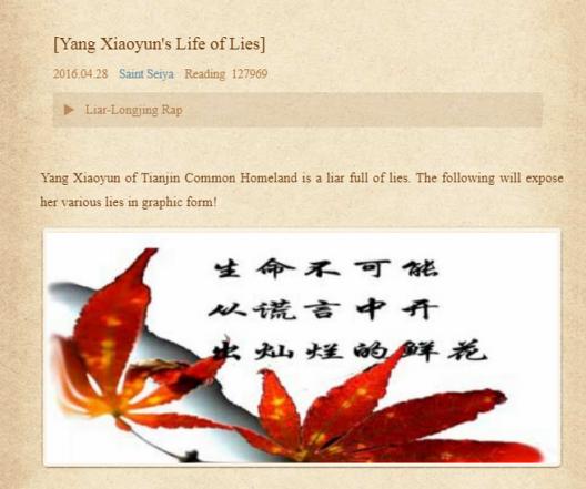 Yang Xiaoyun's Life of Lies 01.png